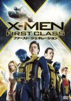 映画『X-MEN:ファースト・ジェネレーション』 ☆☆☆☆★