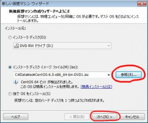 VMwareにCentOS6.5のインストール
